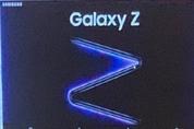 삼성 차기 폴더블폰 '갤럭시 Z플립' 홍보용 포스터 유출
