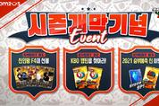 [게임리뷰] 컴프야2021, 프로야구 새시즌 맞아 이벤트 진행(4월1주차)