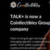 홍콩 NFT 기업, 메시징 기반 암호화폐 앱 'Talk+' 인수