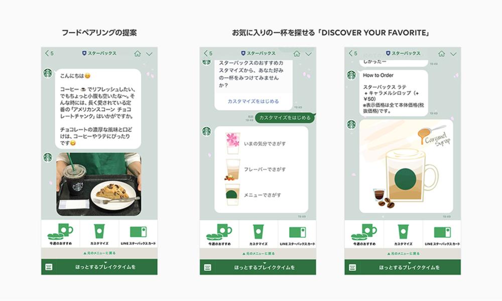 日 스타벅스, 네이버 라인 이용 '주문·결제 서비스' 시작