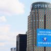신한금투, 베트남판 '영끌·빚투' 열풍 타고 공격적 영업