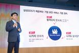 """삼성SDS, 동형암호 표준 선도…""""'AI 활용' 보안기술 리더십 확보"""""""