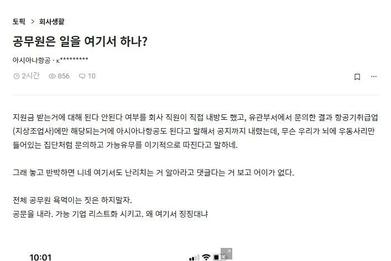 """아시아나항공 고용유지지원금 논란... 회사 """"된다"""" vs 공무원 """"안된다"""""""