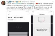 테슬라, 중국서 전기차 디자인 공모…소형 전기차 개발 가능성