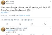 삼성·BOE, 구글 첫 5G폰 패널 수주
