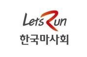 '비상경영' 마사회, 온라인 마권발매 도입 재추진