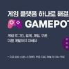 네이버 비즈니스 플랫폼, 게임팟 들고 '도쿄 게임쇼' 참가