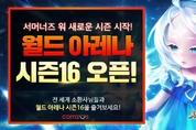 [게임리뷰] 컴투스 '서머너즈 워', '월드 아레나' 시즌16 시작(1월3주차)
