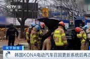 中, '코나EV 화재' 대대적 보도…K-배터리 흠집내기?