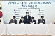 지역난방공사, '수소충전소 SPC' 코하이젠 자본금 100억 출발
