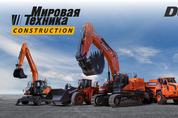 두산, 러시아 영업망 확대… CIS 건설기계시장 공략