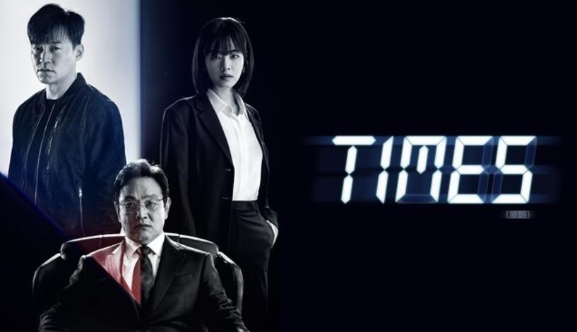 CJ ENM, '타임즈' 7월 일본서 방송…드라마 2차 한류 주도