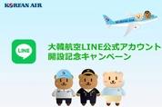 대한항공, 日메신저 '라인' 공식계정 개설…고객 접점 강화