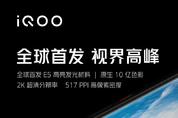 삼성디스플레이 'E5 OLED' 스마트폰 데뷔 임박…中 비보 첫 탑재