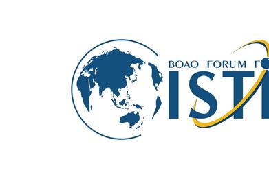 보아오 아시아 포럼 국제 과학기술·혁신 포럼, 11월 15일 개최